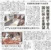 財産交換に関する報道・東京新聞.jpg
