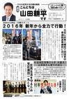 週刊山田ニュース220_01.jpg