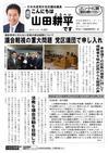 週刊山田ニュース221_01.jpg