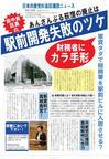 団ニュース356_最終稿-2-2_omote_01.jpg