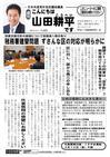 週刊山田ニュース223_01.jpg