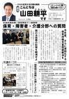 週刊山田ニュース224_01.jpg