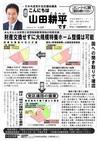 週刊山田ニュース225_01.jpg