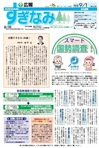 広報すぎなみ全戸配布.jpg