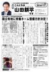 週刊山田ニュース226_01.jpg