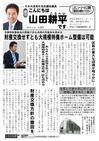 週刊山田ニュース227_01.jpg