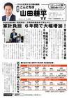 週刊山田ニュース228_01.jpg