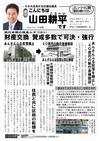 週刊山田ニュース229_01.jpg