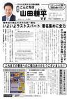 週刊山田ニュース231_01.jpg