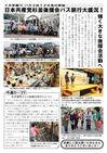 週刊山田ニュース231_02.jpg