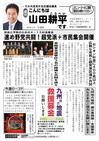 週刊山田ニュース232_01.jpg