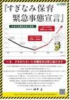 保育緊急事態宣言2.jpg