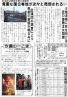 週刊ニュース67号.jpg