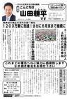 週刊山田ニュース234_01.jpg