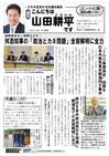 週刊山田ニュース236_01.jpg