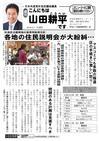 週刊山田ニュース237_01.jpg