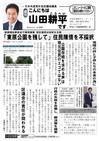 週刊山田ニュース238_01.jpg