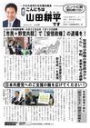 週刊山田ニュース239_01.jpg