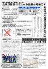 週刊山田ニュース239_02.jpg