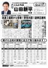 週刊山田ニュース240_01.jpg
