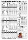週刊山田ニュース240_02.jpg