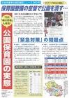 区議団ニュース公園保育園1.jpg