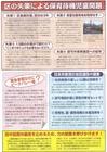 区議団ニュース公園保育園2.jpg