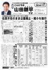 週刊山田ニュース241_01.jpg