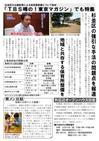 週刊山田ニュース241_02.jpg