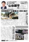 週刊山田ニュース243_01.jpg