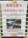 東原公園住民運動.jpg