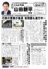 週刊山田ニュース245_01.jpg