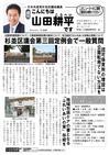 週刊山田ニュース246_01.jpg