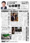 週刊山田ニュース247_01.jpg