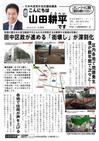 週刊山田ニュース248_01.jpg