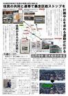 週刊山田ニュース248_02.jpg