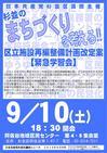20160910_緊急学習会_区立施設再編整備計画改定案_003_01.jpg