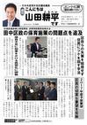 週刊山田ニュース249_01.jpg