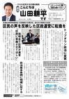 週刊山田ニュース251_01.jpg