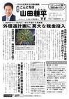 週刊山田ニュース252_01.jpg