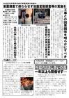 週刊山田ニュース252_02.jpg