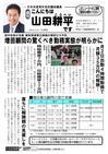 週刊山田ニュース253_01.jpg