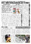 週刊山田ニュース253_02.jpg