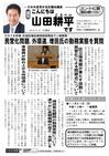 週刊山田ニュース254_01.jpg