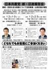 週刊山田ニュース254_02.jpg