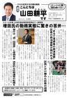 週刊山田ニュース255_01.jpg