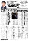 週刊山田ニュース256_01.jpg