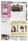 週刊山田ニュース256_02.jpg