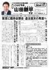 週刊山田ニュース257_ページ_1.jpg