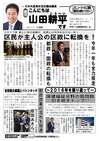 週刊山田ニュース258_ページ_1.jpg